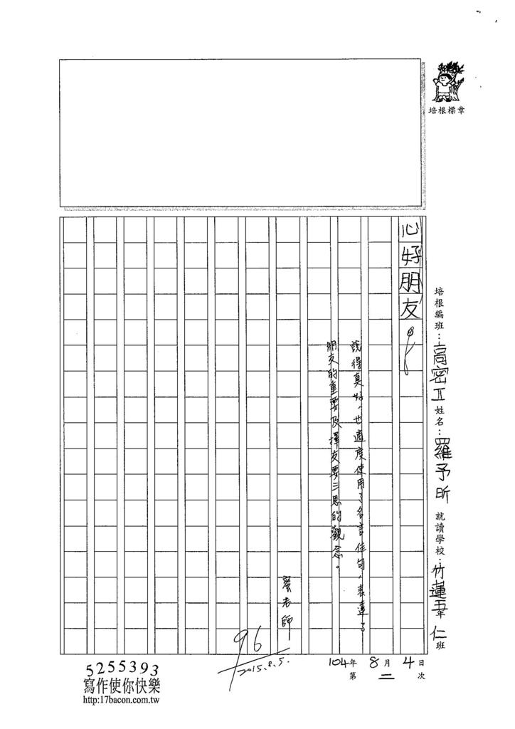 104TSW202羅予昕 (3)