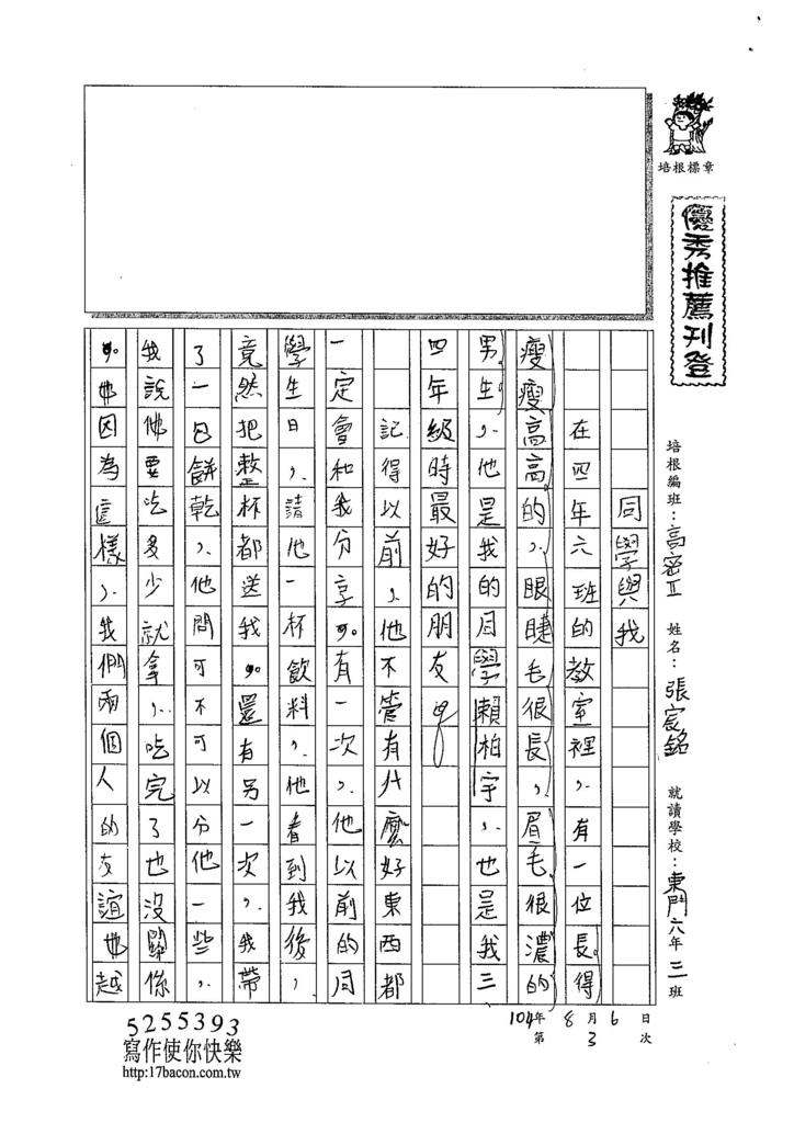 104TSW203張宸銘 (1)