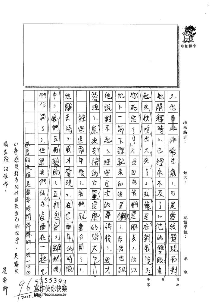 104TSW203張宸銘 (3)