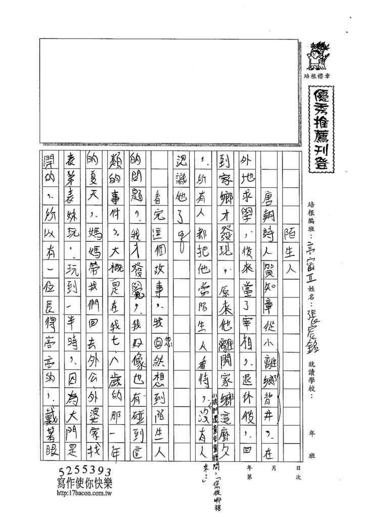 104TSW204張宸銘 (1)