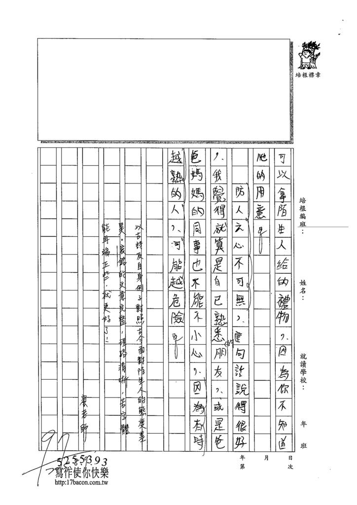 104TSW204張宸銘 (4)