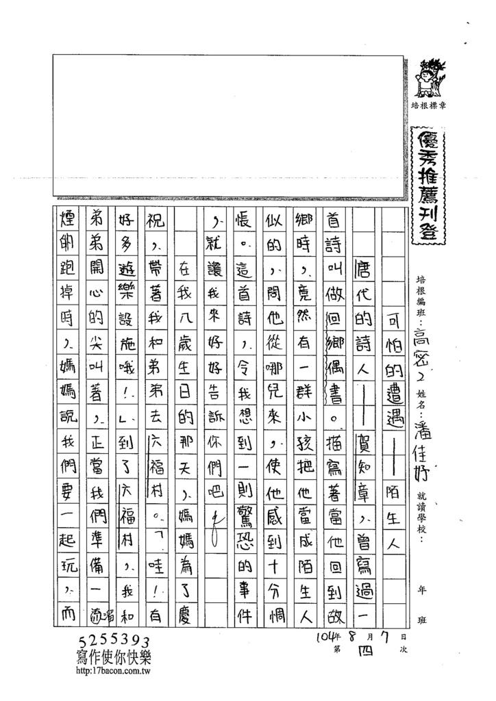 104TSW204潘佳妤 (1)