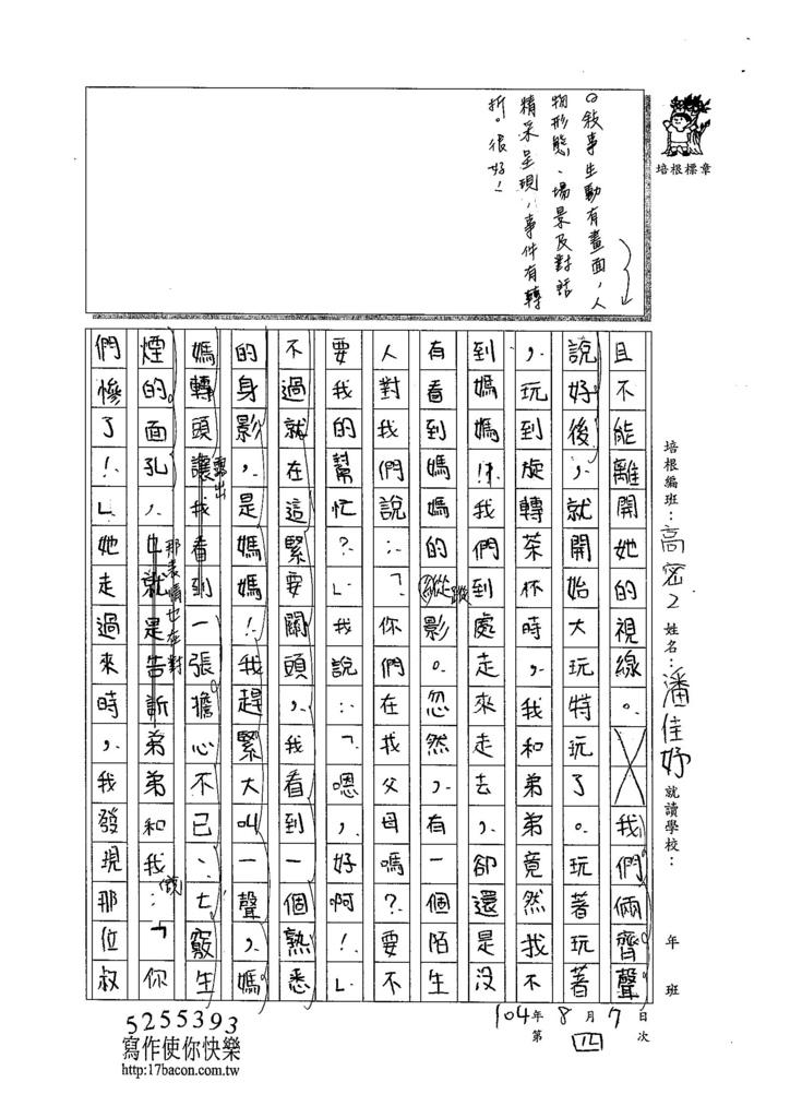 104TSW204潘佳妤 (2)