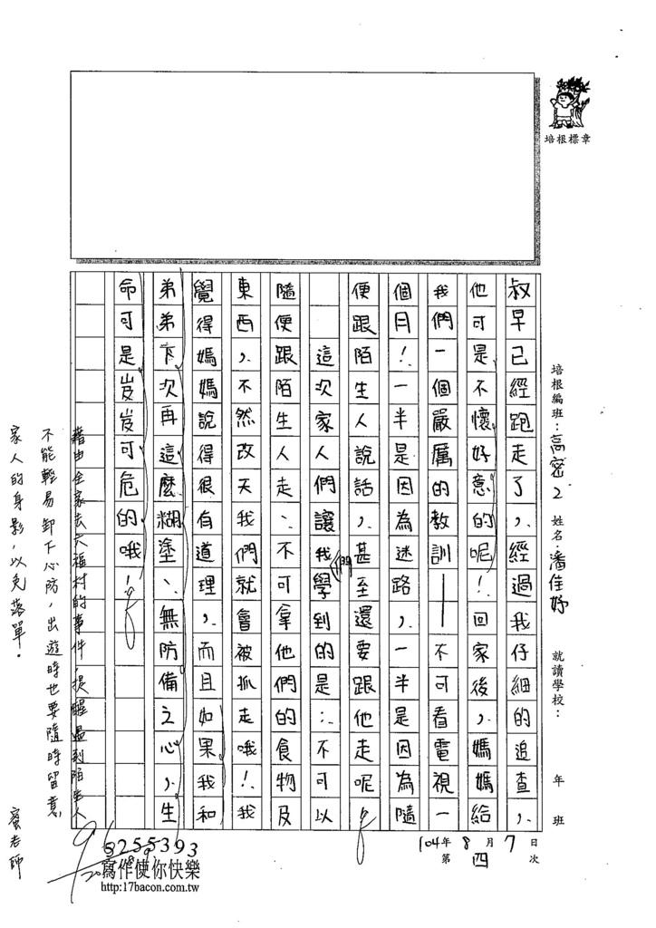 104TSW204潘佳妤 (3)