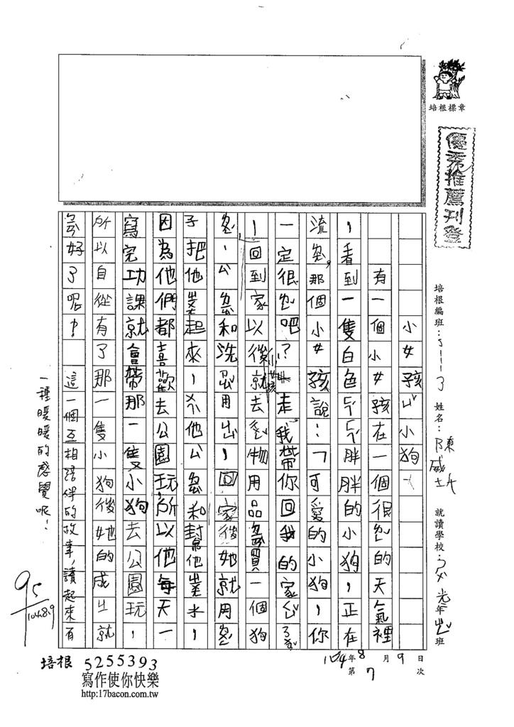 104W3107陳威圻 (1)