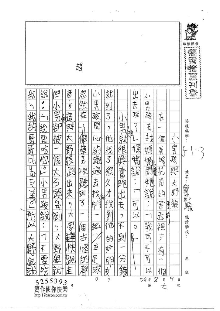 104W3107鄭凱駿 (1)