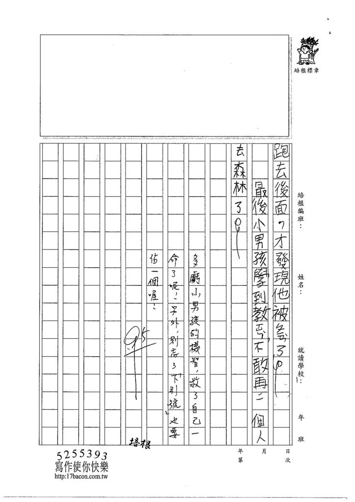 104W3107鄭凱駿 (2)
