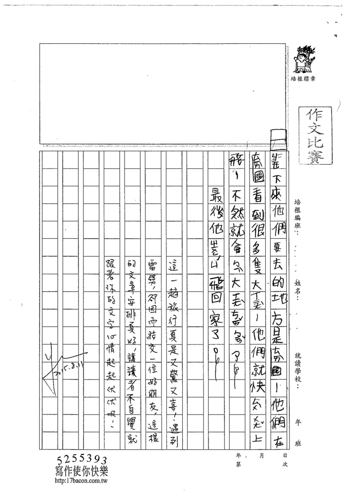 104W3105陳威圻 (2)