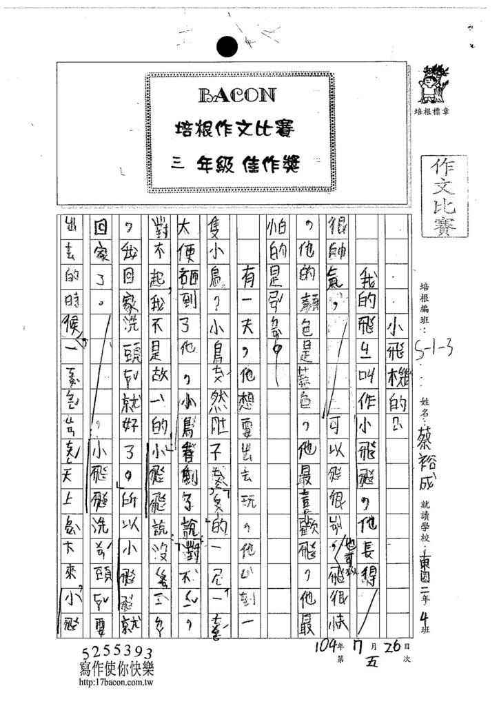 104W3105蔡裕成 (1)
