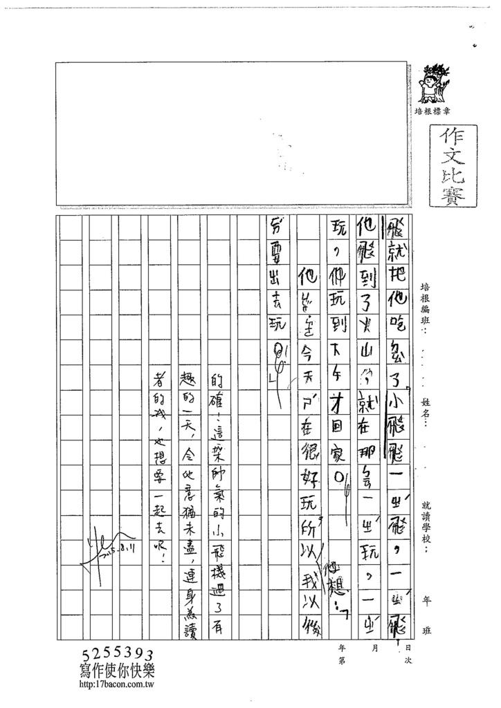 104W3105蔡裕成 (2)