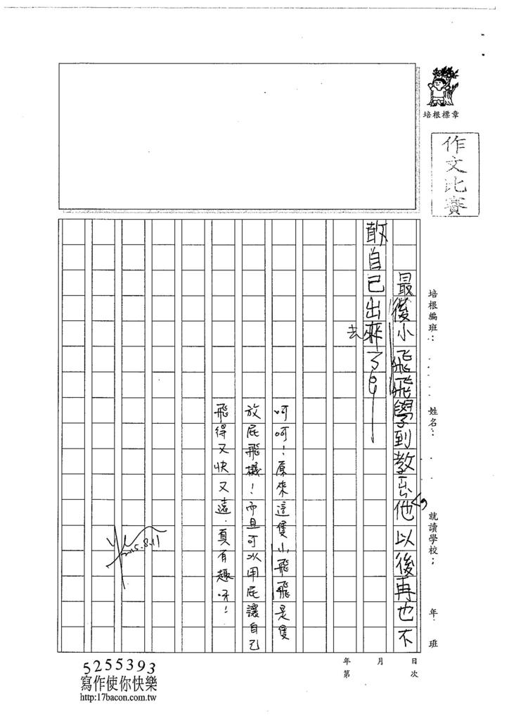 104W3105鄭凱駿 (2)