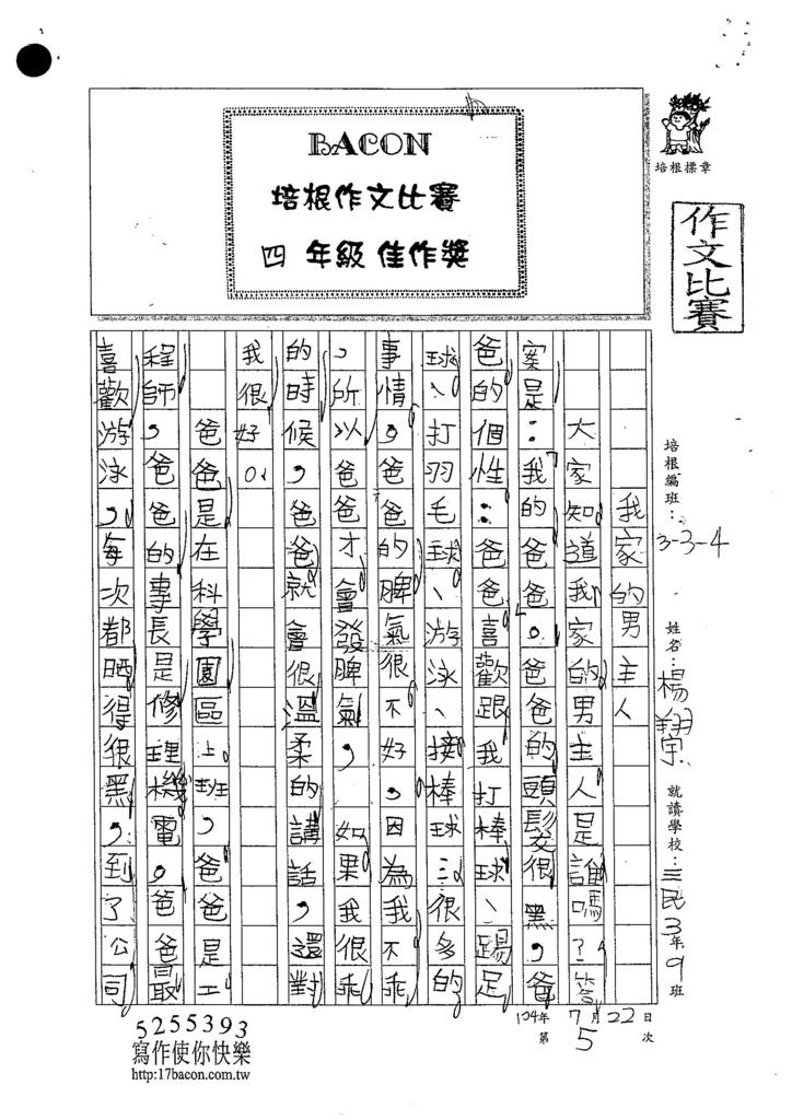 104W4105楊翔宇 (1)