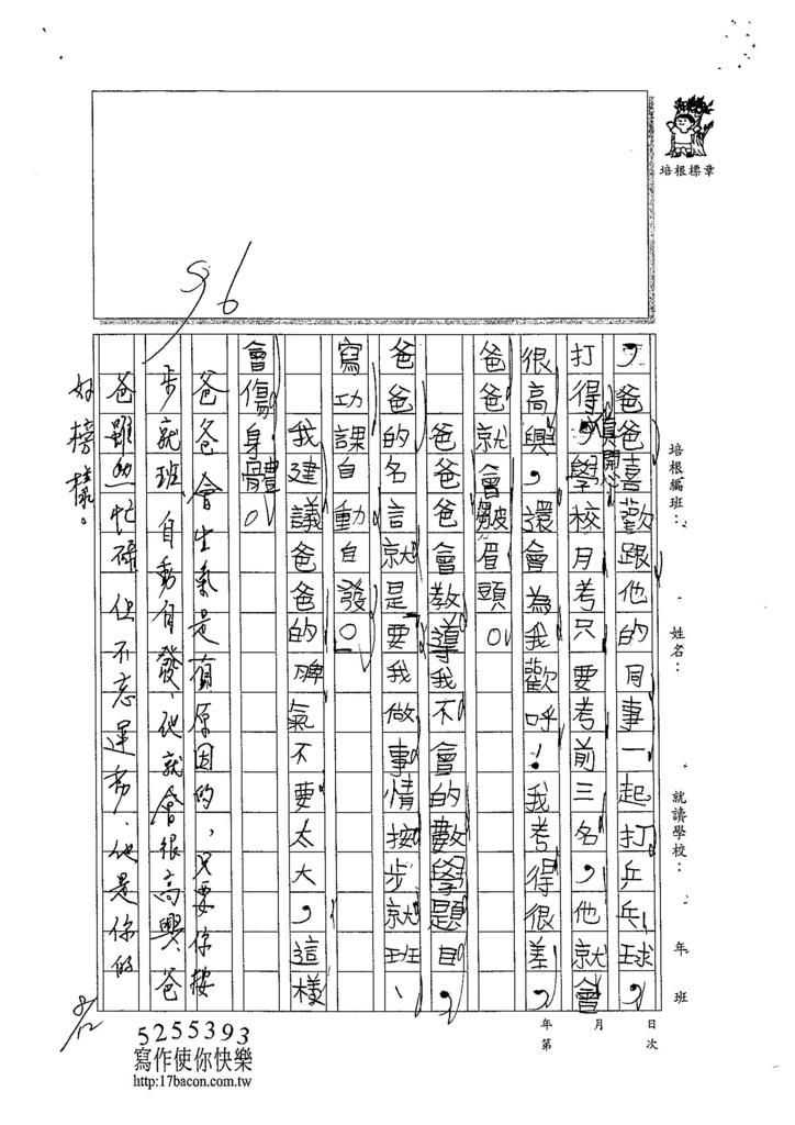 104W4105楊翔宇 (2)