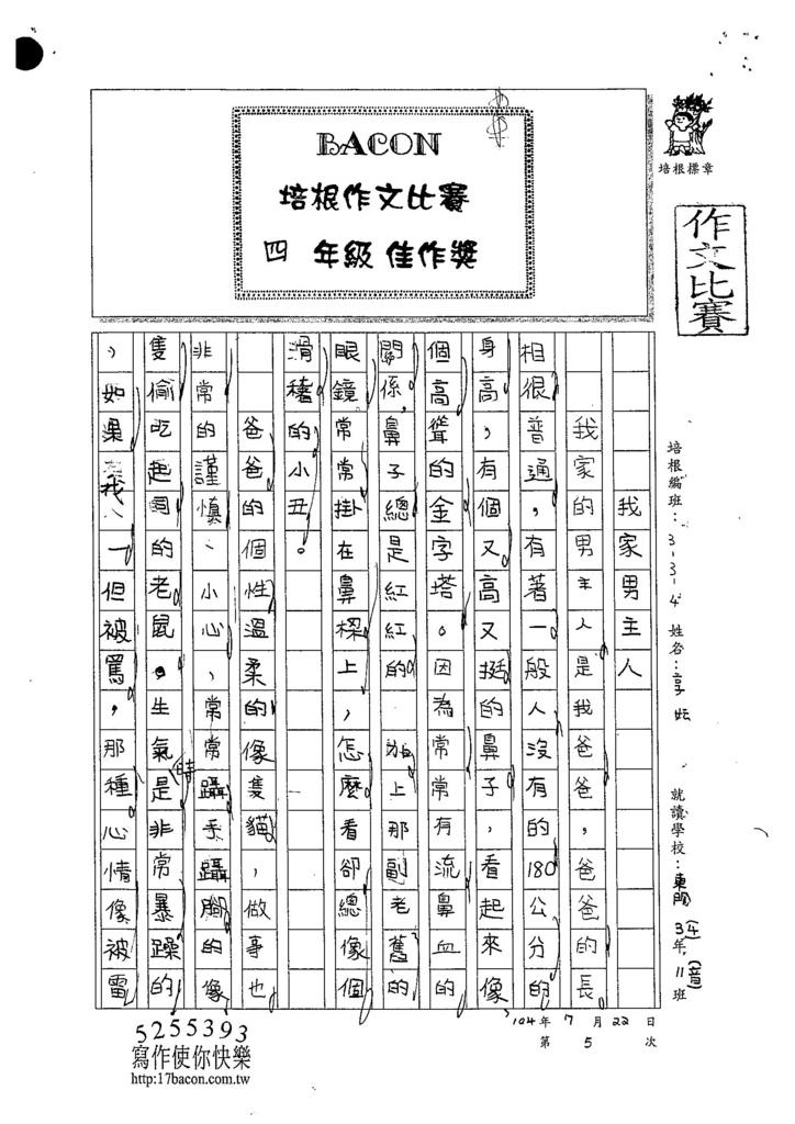 104W4105謝享妘 (1)