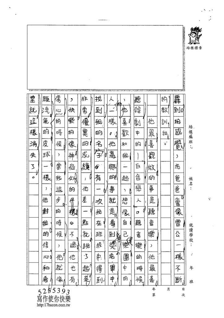 104W4105謝享妘 (2)