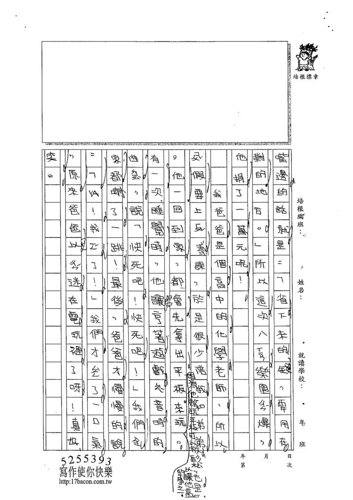 104W4105鍾苡嫺 (2)