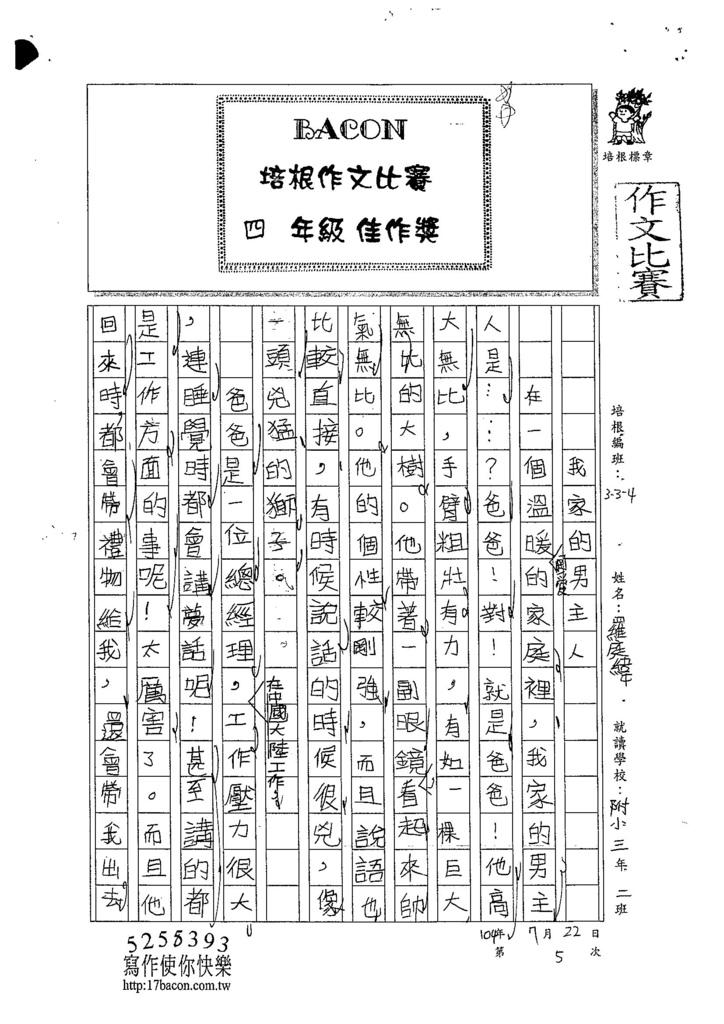 104W4105羅庭緯 (1)