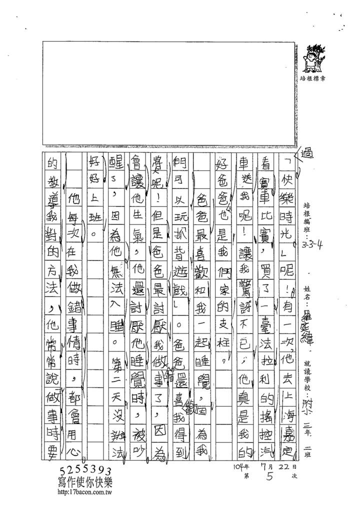 104W4105羅庭緯 (2)