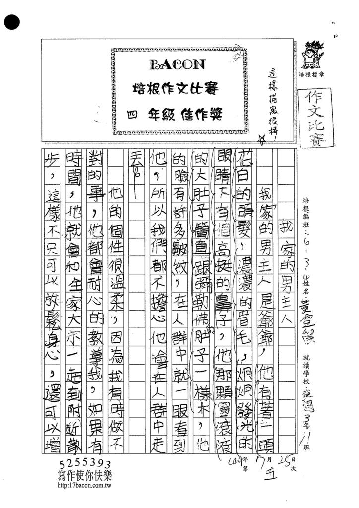 104W4105黃宣貿 (1)