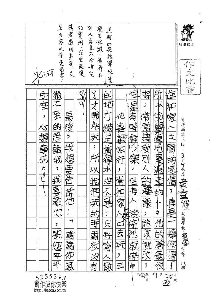 104W4105黃宣貿 (2)