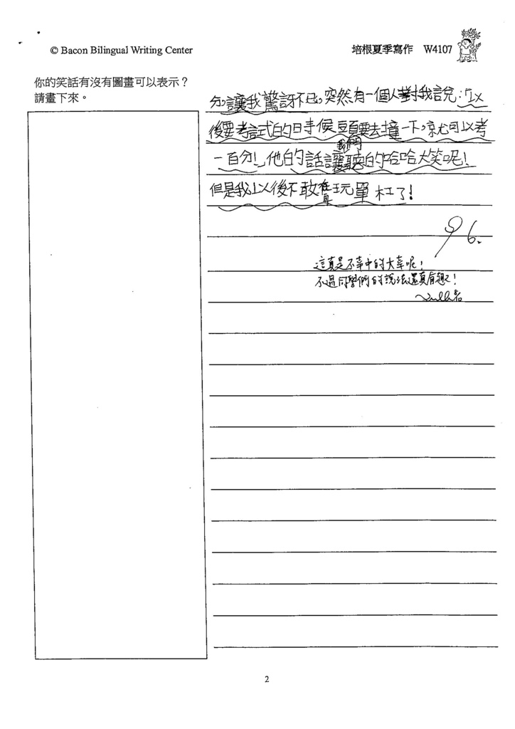 104W4107羅庭緯 (2)