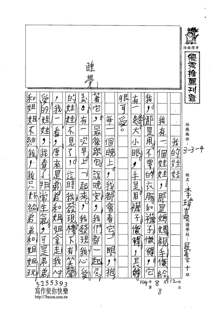 104W4108李瑋嘉 (1)