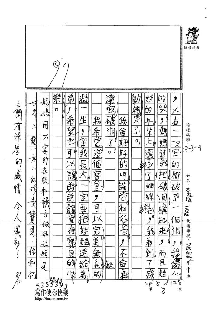 104W4108李瑋嘉 (2)