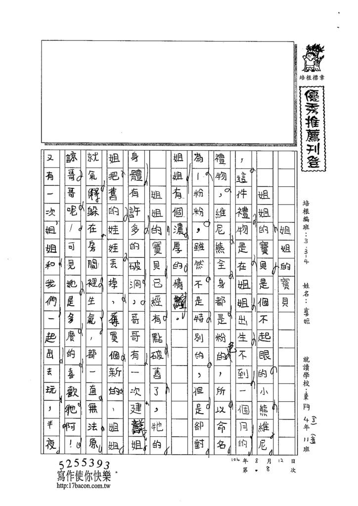 104W4108謝享妘 (1)