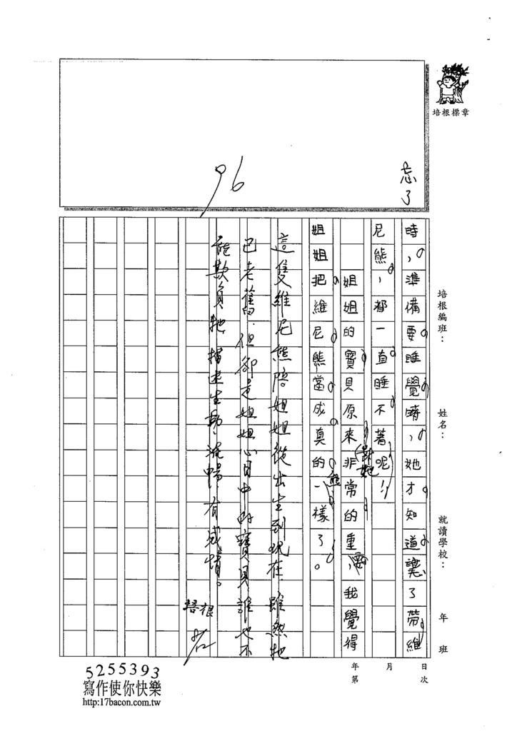 104W4108謝享妘 (2)