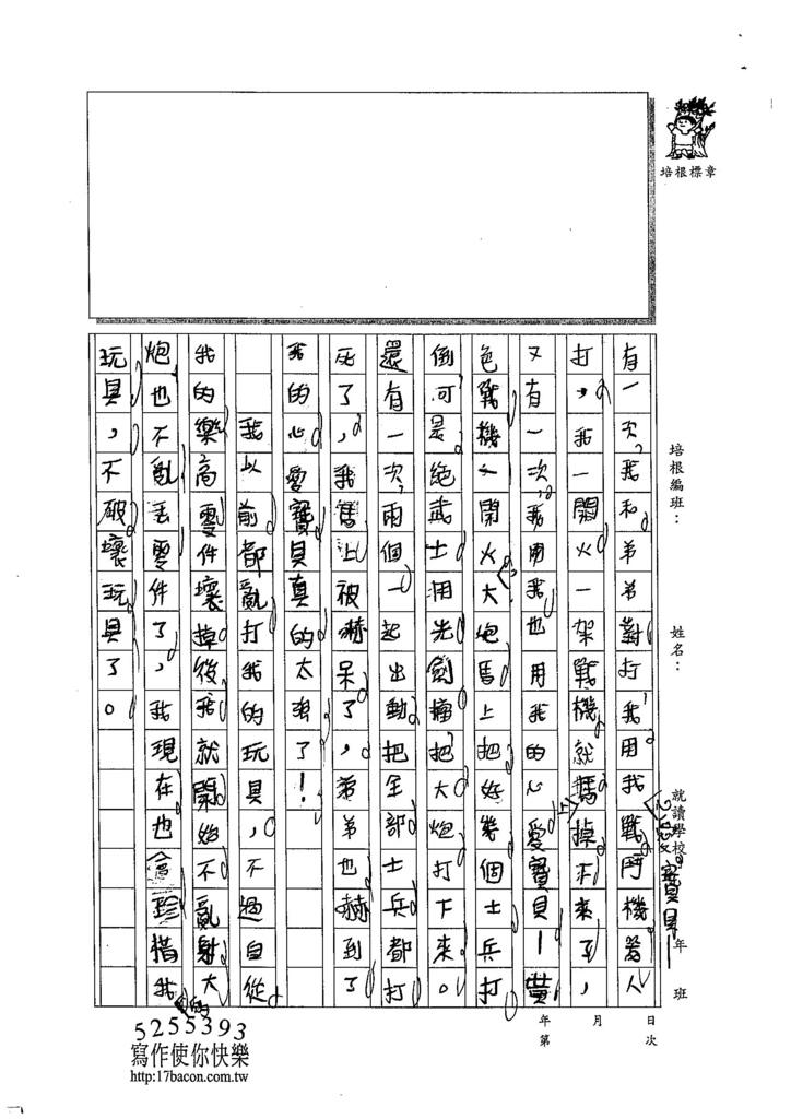 104W4108鍾耀緯 (2)