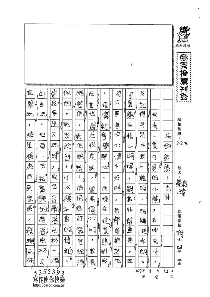 104W4108羅庭緯 (1)