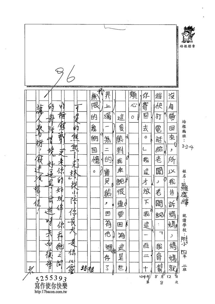 104W4108羅庭緯 (2)