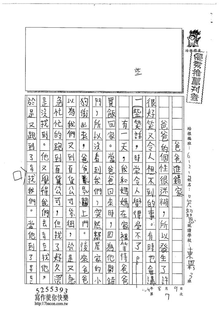 104W4107吳韶恩 (1)
