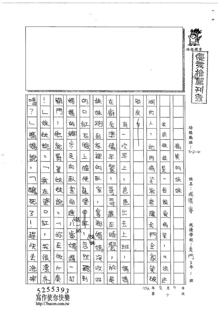 104W4107楊勝睿 (1)