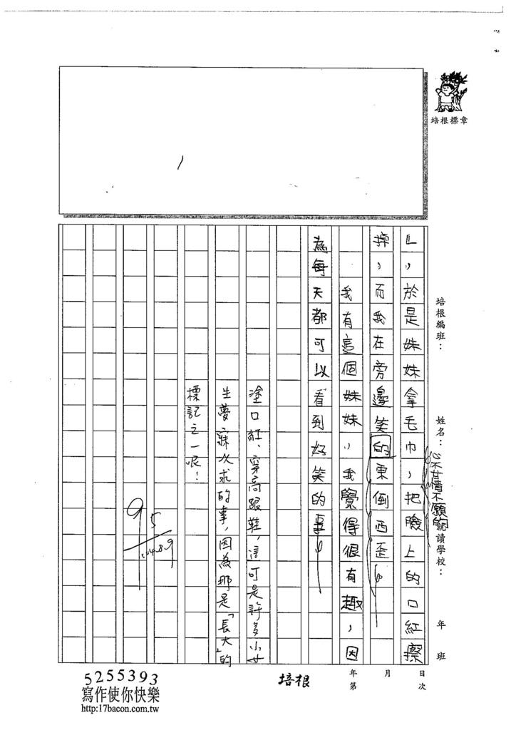 104W4107楊勝睿 (2)