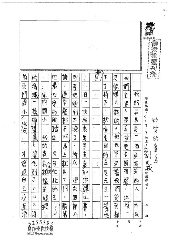 104W4107劉又誠 (1)