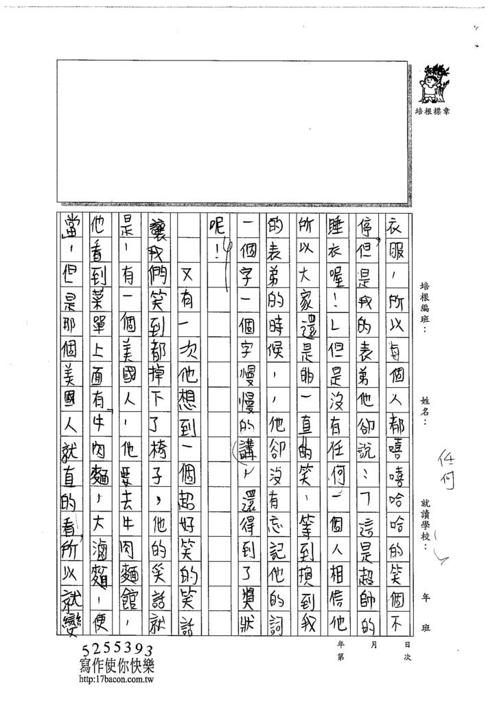 104W4107劉又誠 (2)