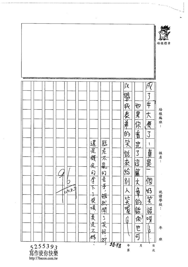104W4107劉又誠 (3)