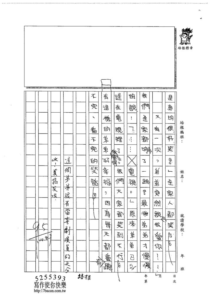 104W4107鍾苡嫺 (2)
