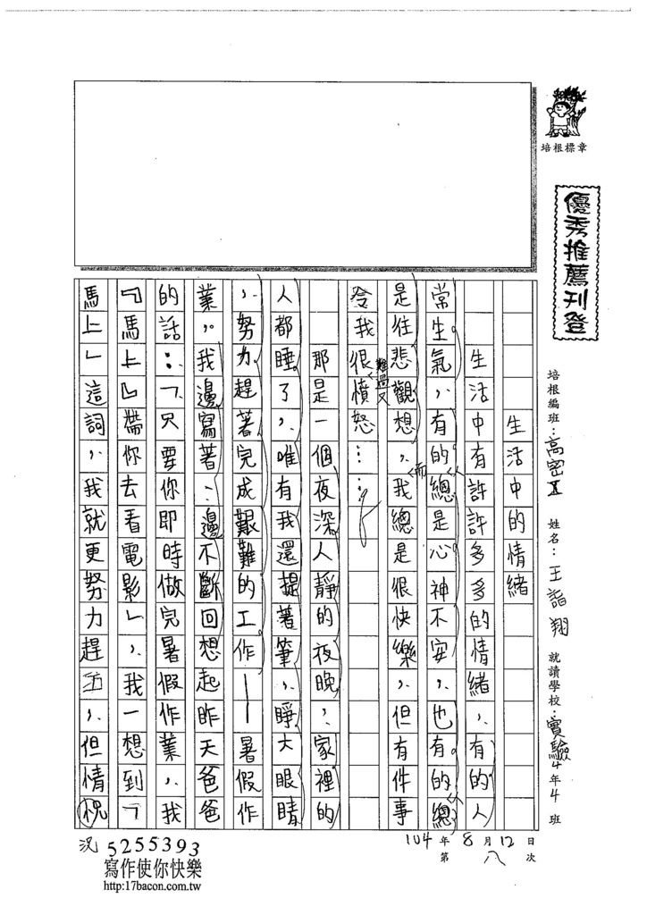 104W5108王詣翔 (1)