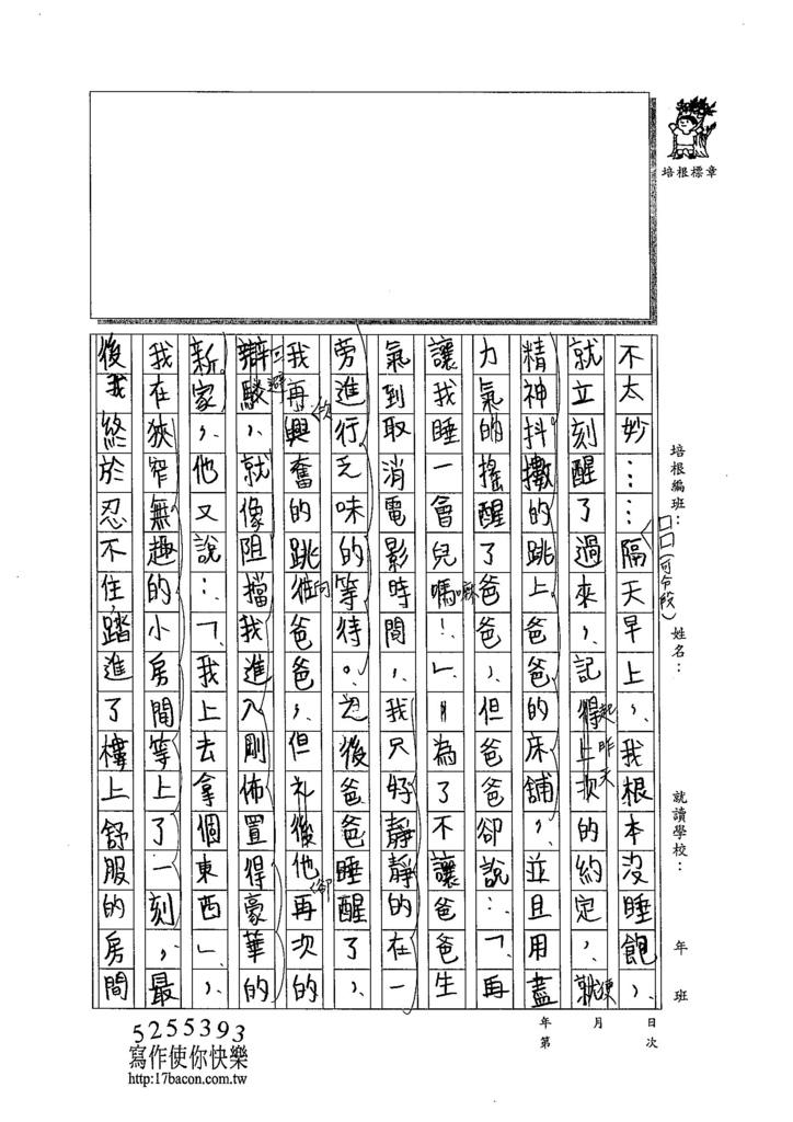 104W5108王詣翔 (2)