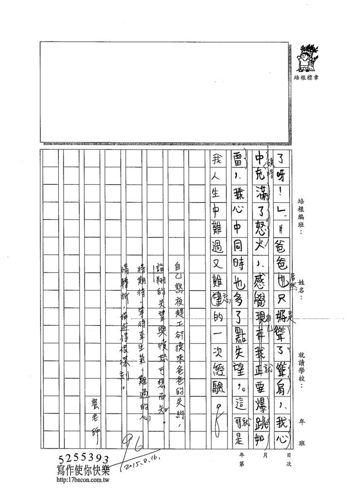 104W5108王詣翔 (4)