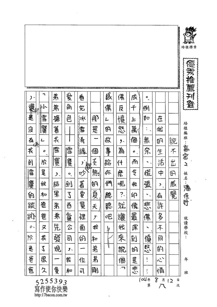104W5108潘佳妤 (1)
