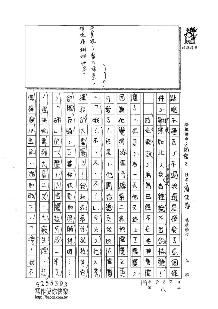 104W5108潘佳妤 (3)