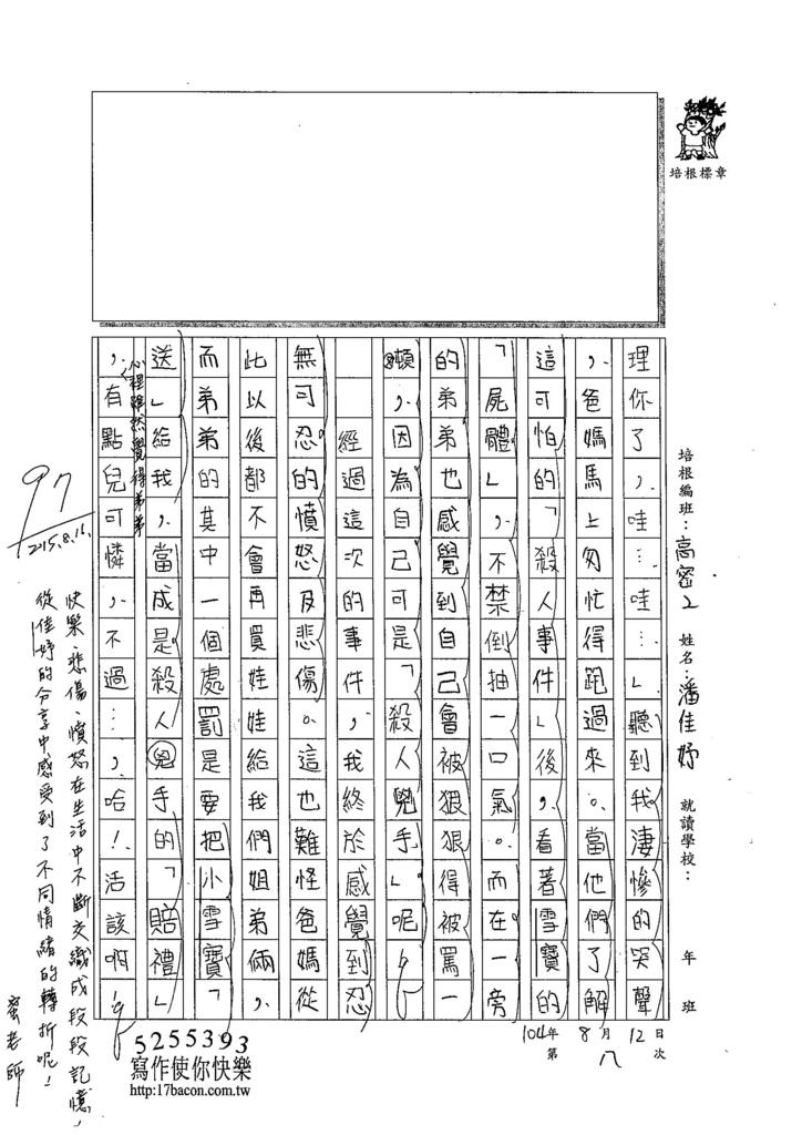 104W5108潘佳妤 (4)