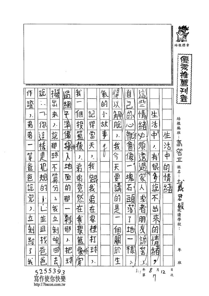 104W5108戴君毅 (1)