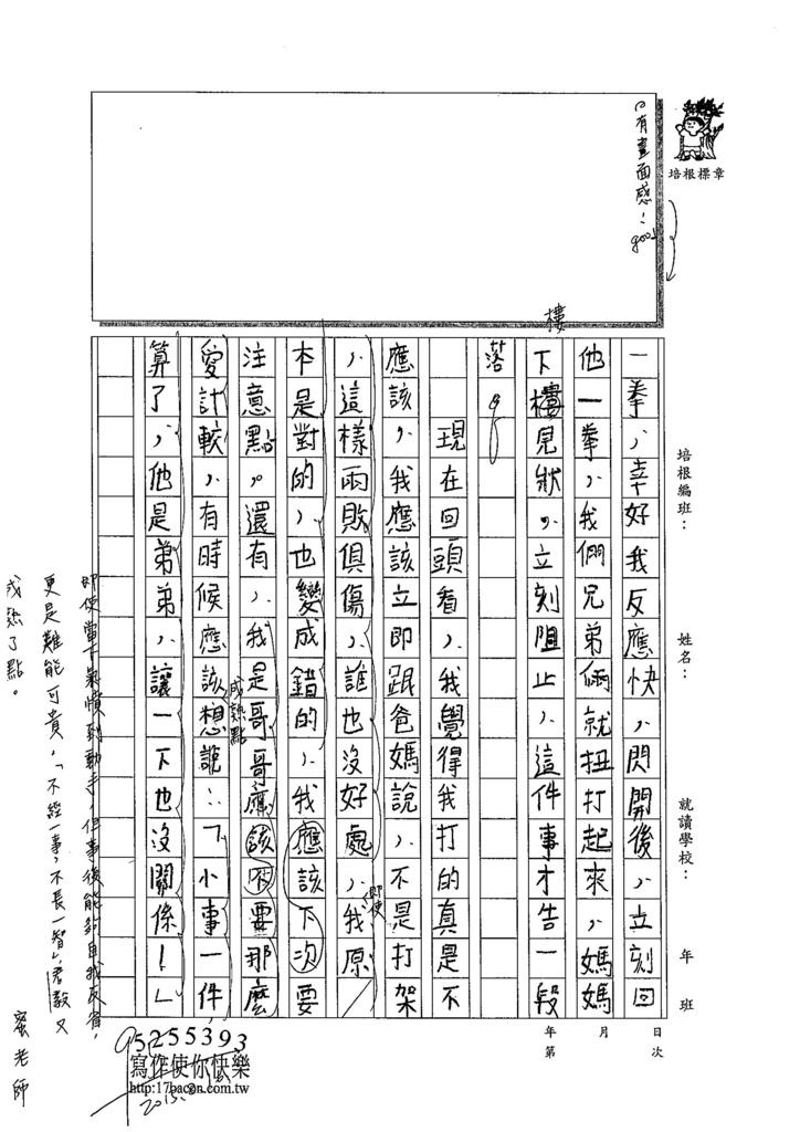 104W5108戴君毅 (2)
