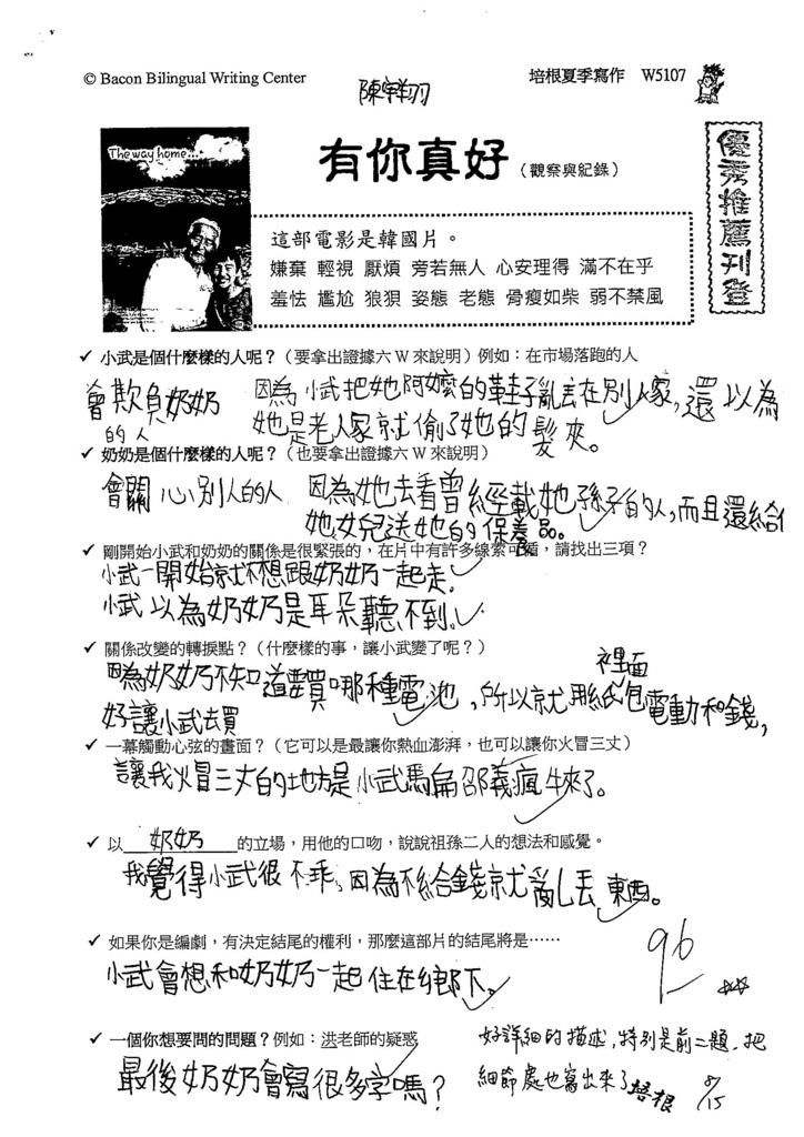 104W5107陳宇翔 (1)