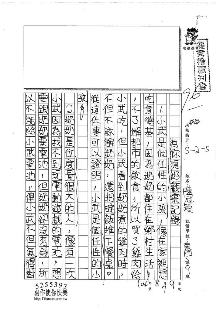 104W5107陳冠穎 (1)