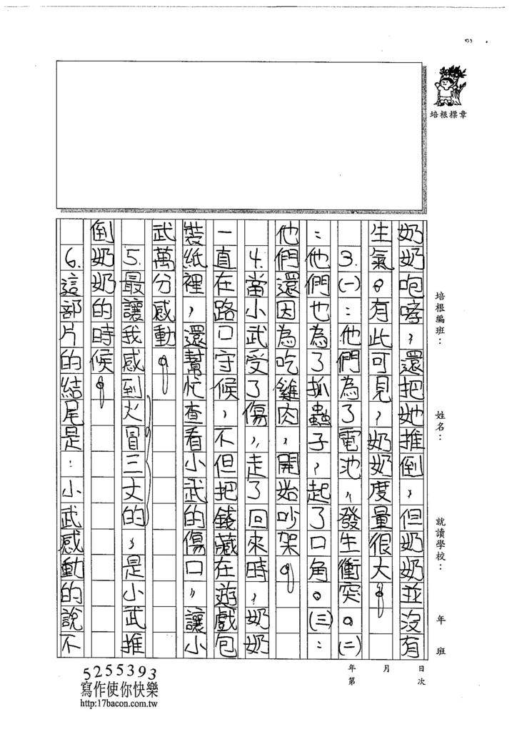 104W5107陳冠穎 (2)